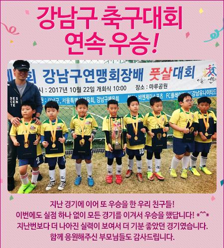 강남구 축구대회 출전 우승